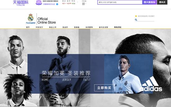 说明: Macintosh HD:Users:huangjing:Desktop:皇家马德里天猫国际海外旗舰店.png