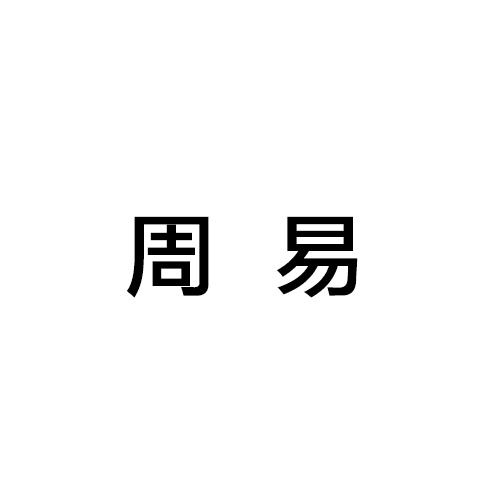5.5   NALA美妆副总裁——周易.png