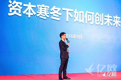 亿欧创始人黄渊普,互联网+新商业峰会华东论坛演讲