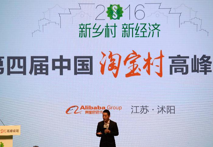 10月29日,阿里巴巴集团副总裁、乡村事业部总经理孙利军出席淘宝村高峰论坛并做主旨讲话