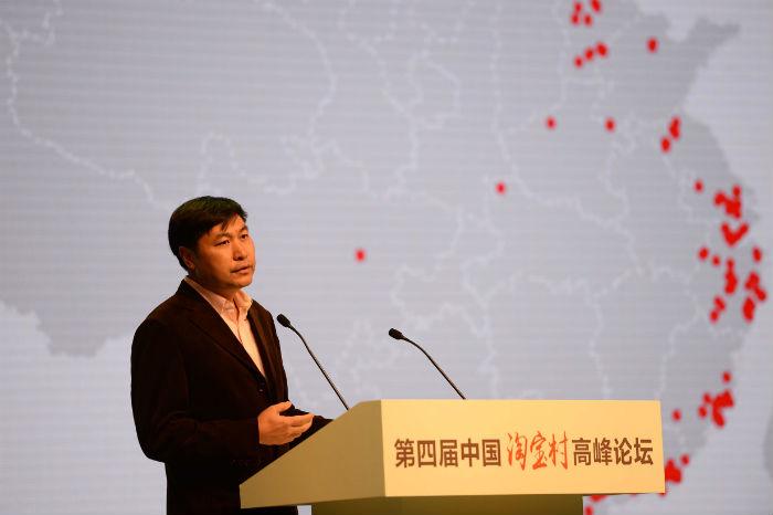 10月29日,阿里巴巴集团副总裁研究院院长高红冰出席淘宝村高峰论坛并做主旨讲话