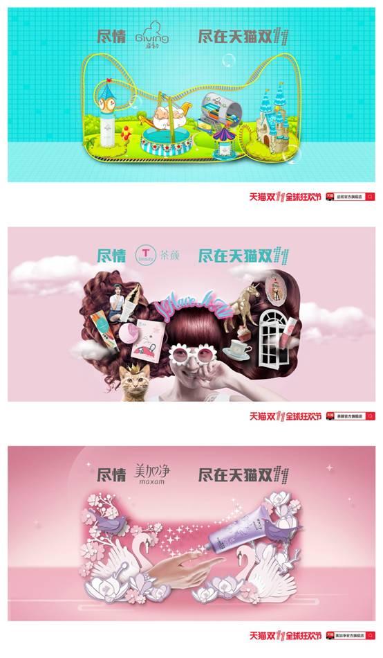 说明: E:\15PR策略\双11天猫晚会\上海家化9品牌猫头-尽情尽兴版-分类10.31\启初+茶颜+美加净.jpg