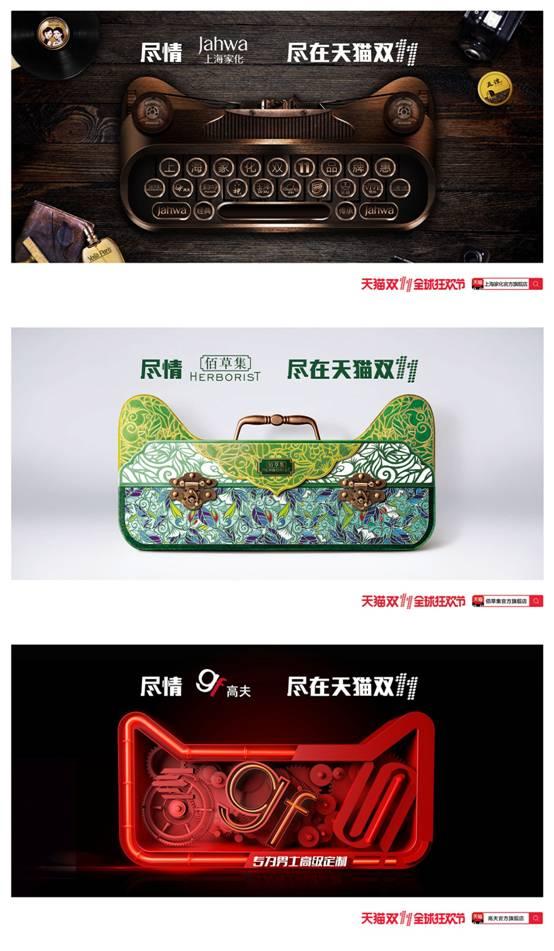 说明: E:\15PR策略\双11天猫晚会\上海家化9品牌猫头-尽情尽兴版-分类10.31\家化+佰草集+高夫.jpg