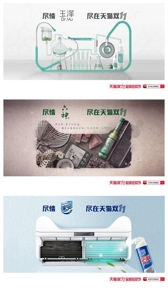 说明: E:\15PR策略\双11天猫晚会\上海家化9品牌猫头-尽情尽兴版-分类10.31\玉泽+六神+家安.jpg