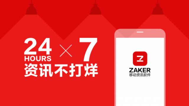 资讯_zaker完成c轮融资,它能凭区域化资讯实现弯道超车吗?