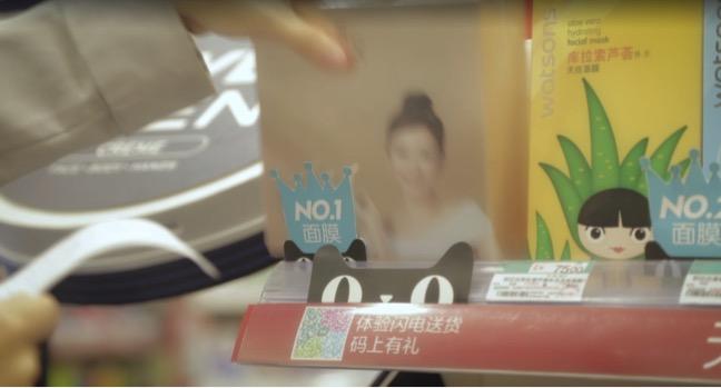 天猫金妆奖——屈臣氏概念视频中的天猫热销榜单落地