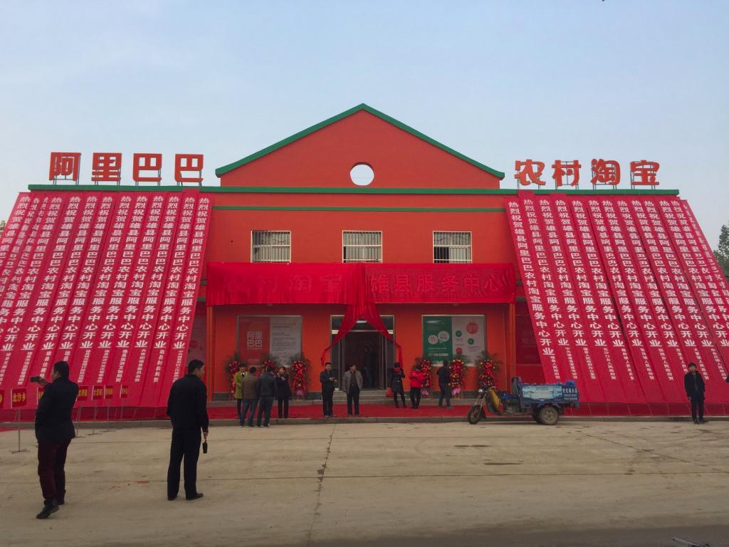 雄县的村淘运营中心2015年开业