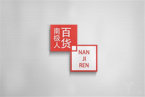 gongsi-nanjidianshang
