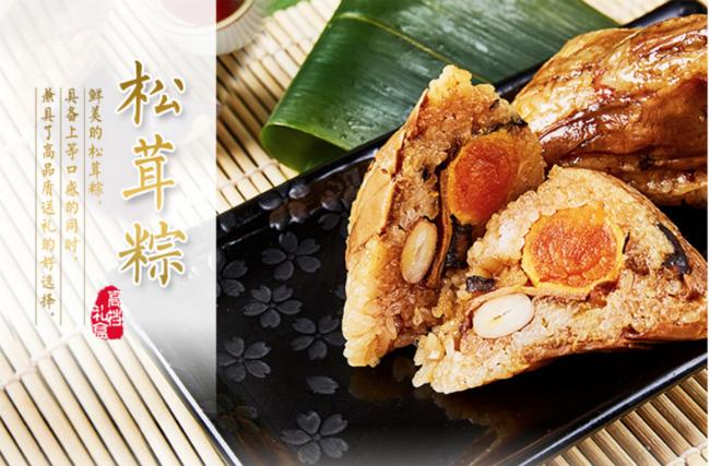 元祖松茸龙粽