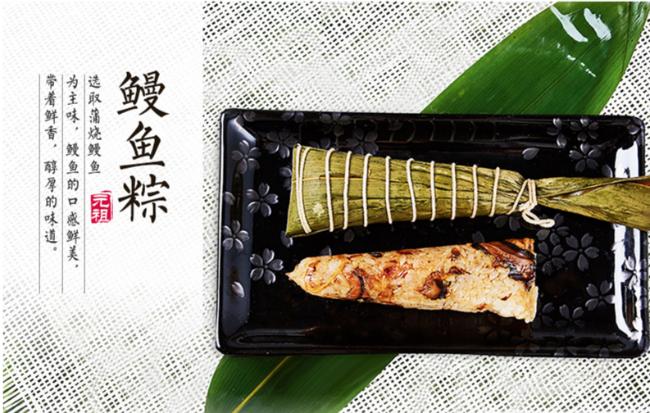 元祖鳗鱼粽