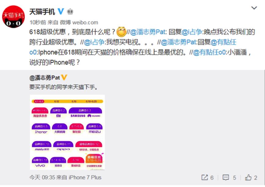 """天猫手机总经理潘志勇在微博放话:""""618期间iPhone在天猫的价格确保是线上最优,"""