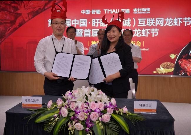 盱眙县委副书记陈俊祥与天猫生鲜运营总监刘雪珍签署战略合作协议