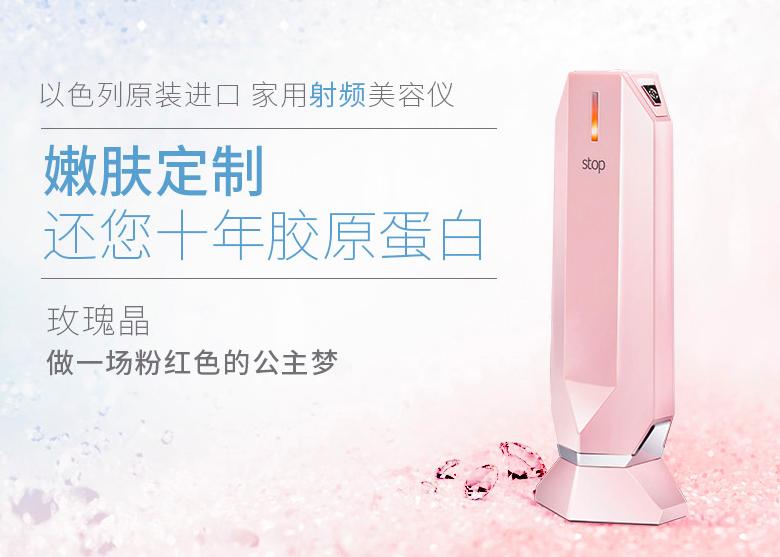 只卖2款产品、客单价3000元以色列美容仪在中国靠电商逆袭