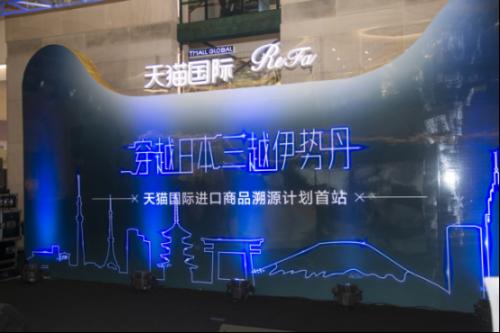 天猫国际进口商品溯源计划首站现场