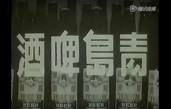 中国第一支胶片广告的主角是青岛啤酒