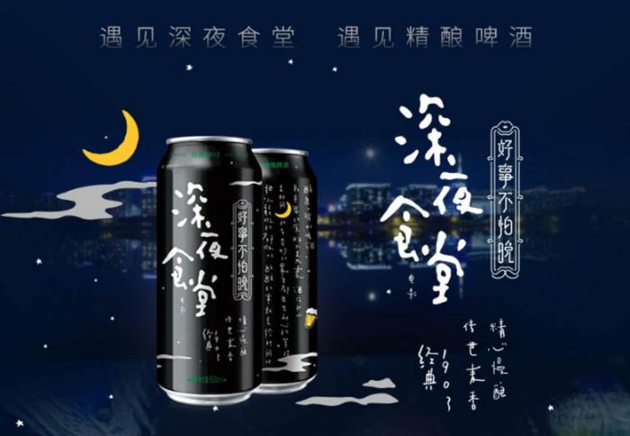 青岛啤酒的深夜食堂