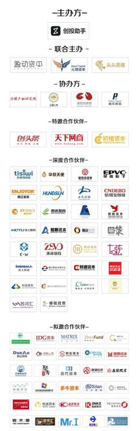 说明: 杭州合作方Logo墙(最终)
