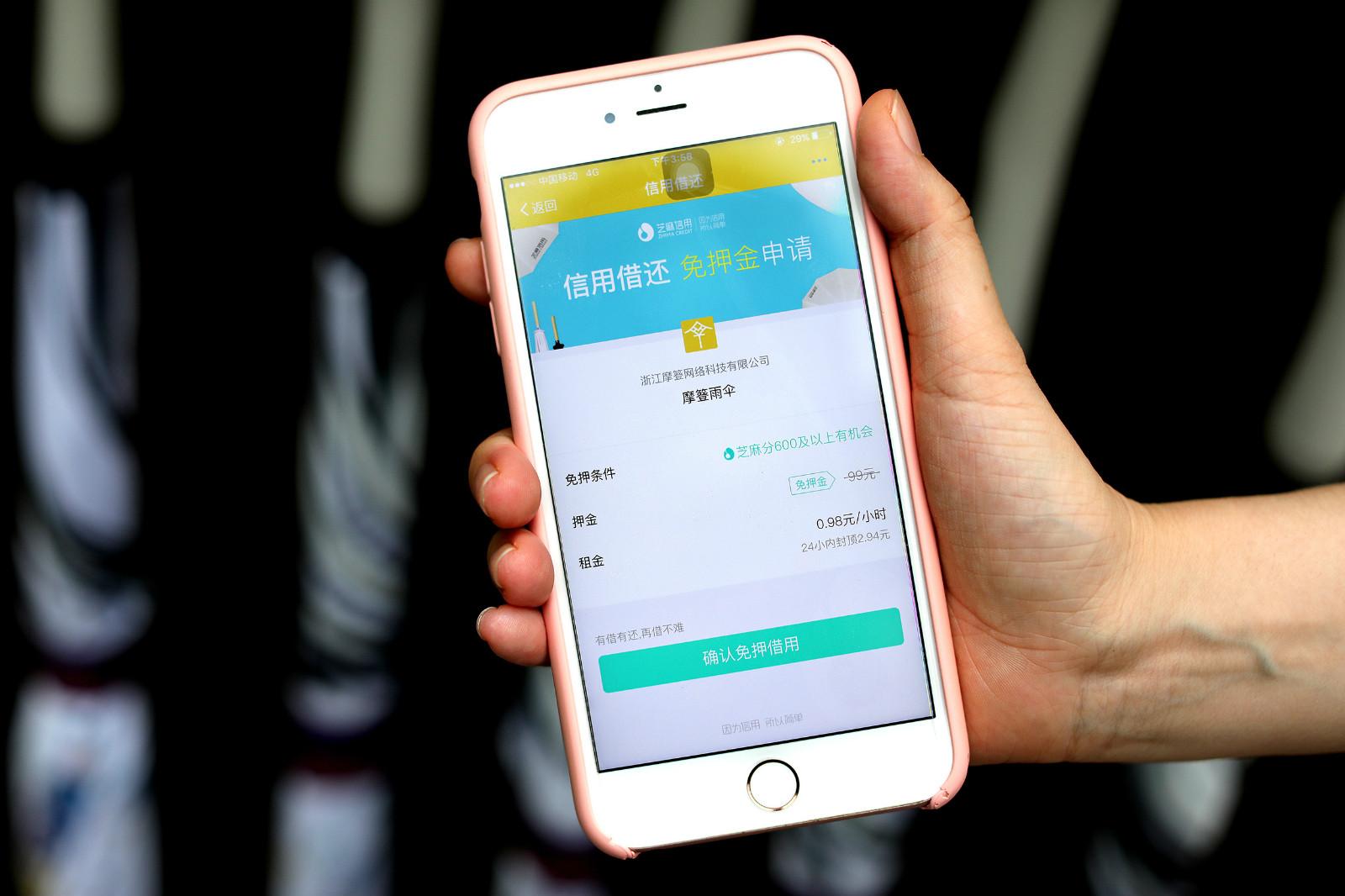 信用服务亭提供共享雨伞,芝麻信用分超过600分可以免押金租借_meitu_2