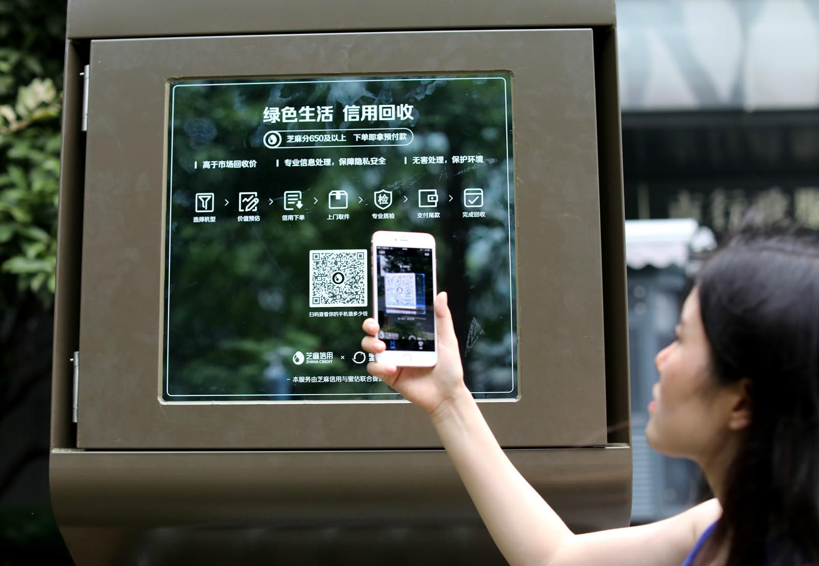 """信用服务亭还能""""回收""""手机,凭借市民良好信用,几秒就能""""先拿钱、后交货""""_meitu_1"""