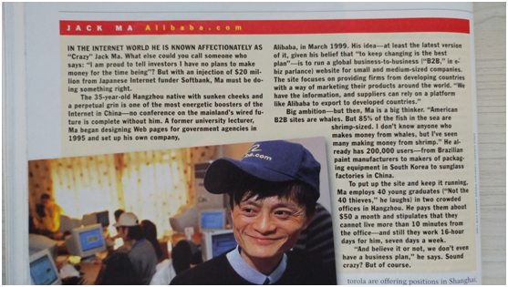 《时代》周刊关于马云及阿里巴巴的报道页面