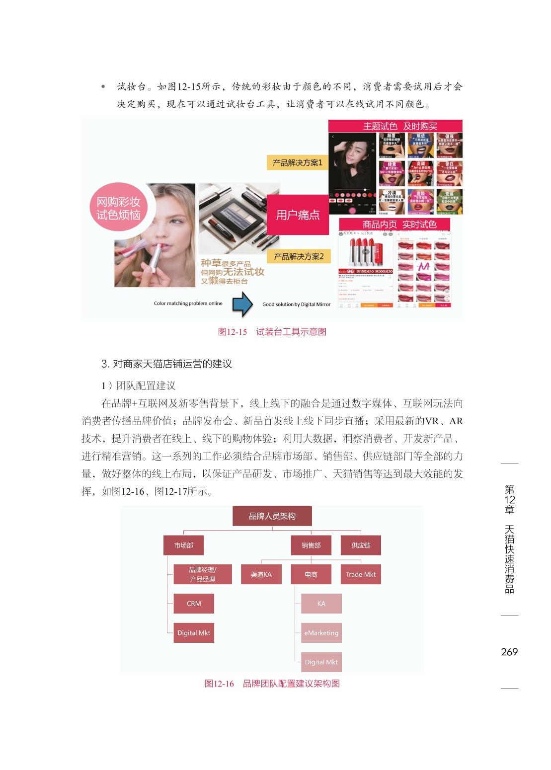 美妆行业策略-9