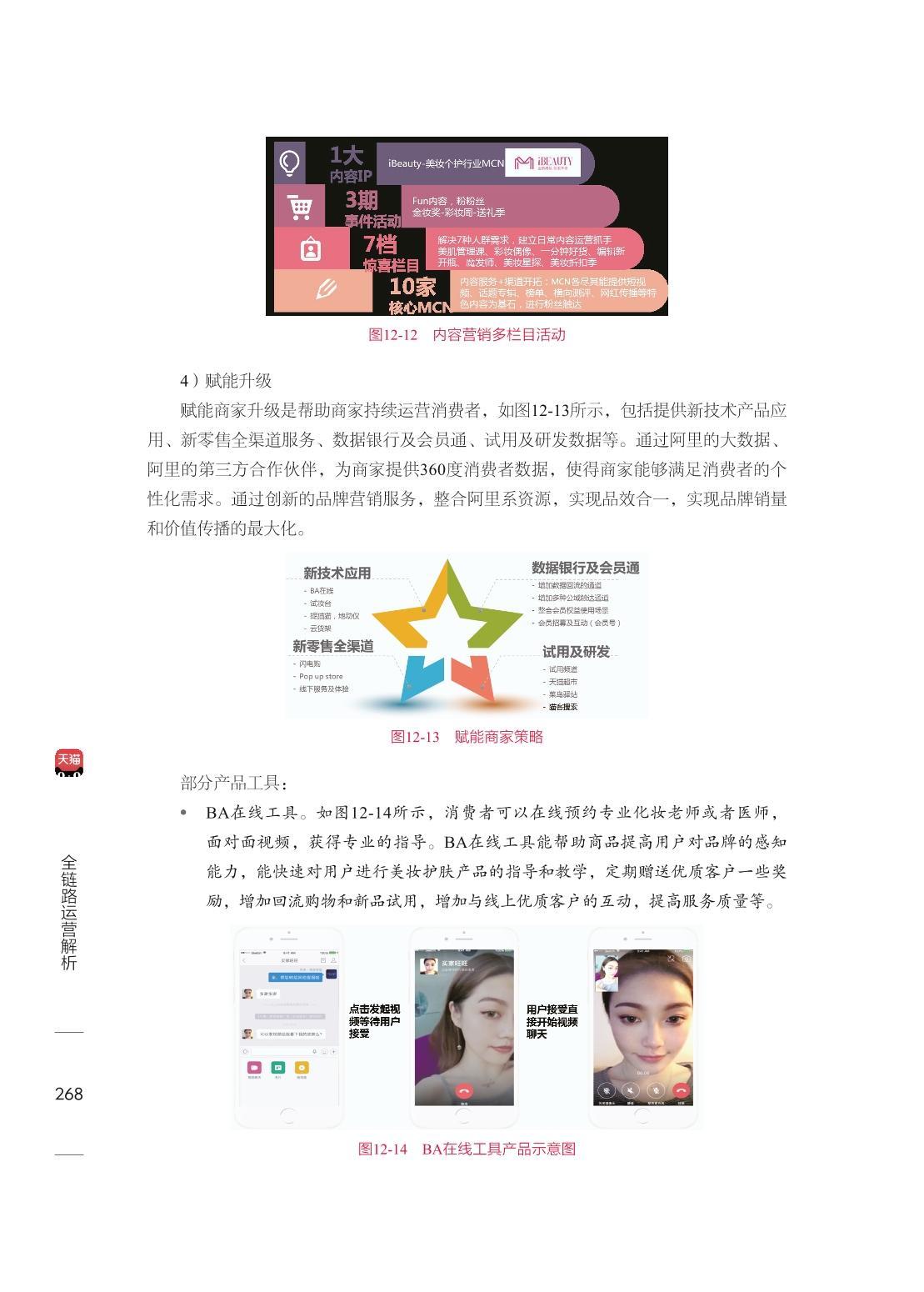 美妆行业策略-8