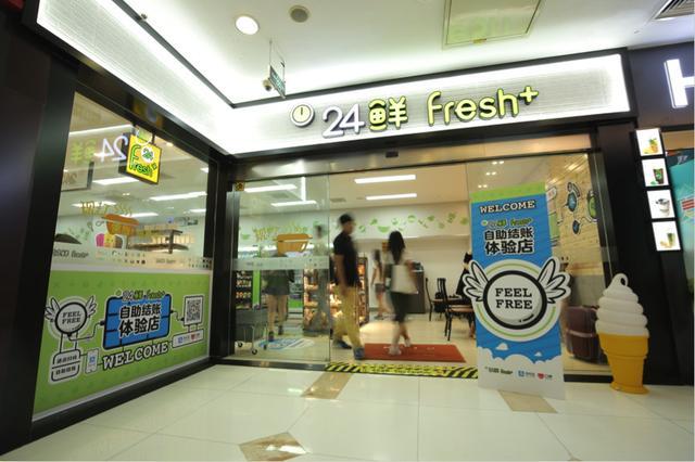 上海新兴的便利店品牌24鲜上线口碑的无人收银技术