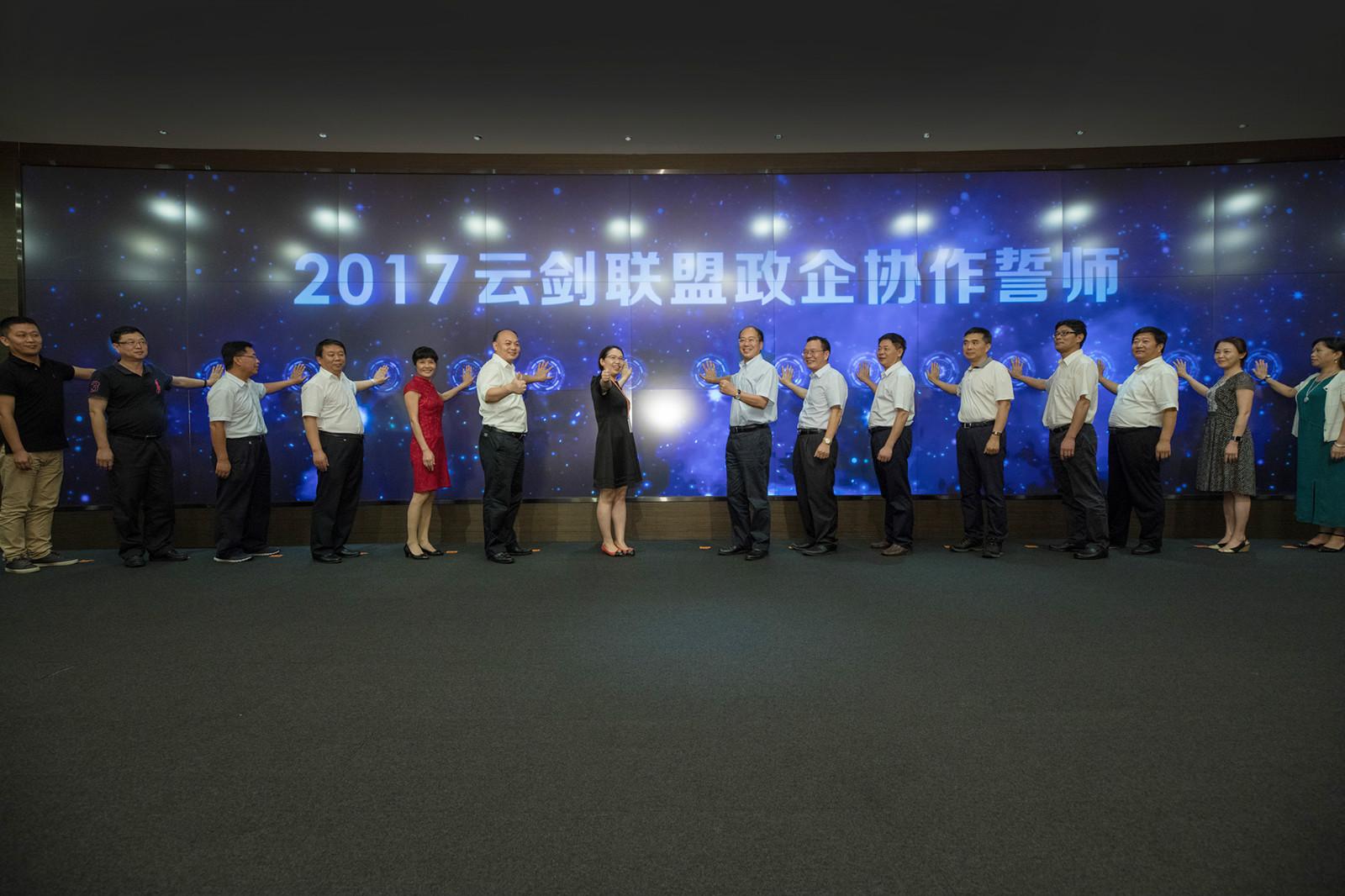资料图片:7月13日,13省云剑联盟誓师会在杭州阿里巴巴西溪园区举行。_meitu_2
