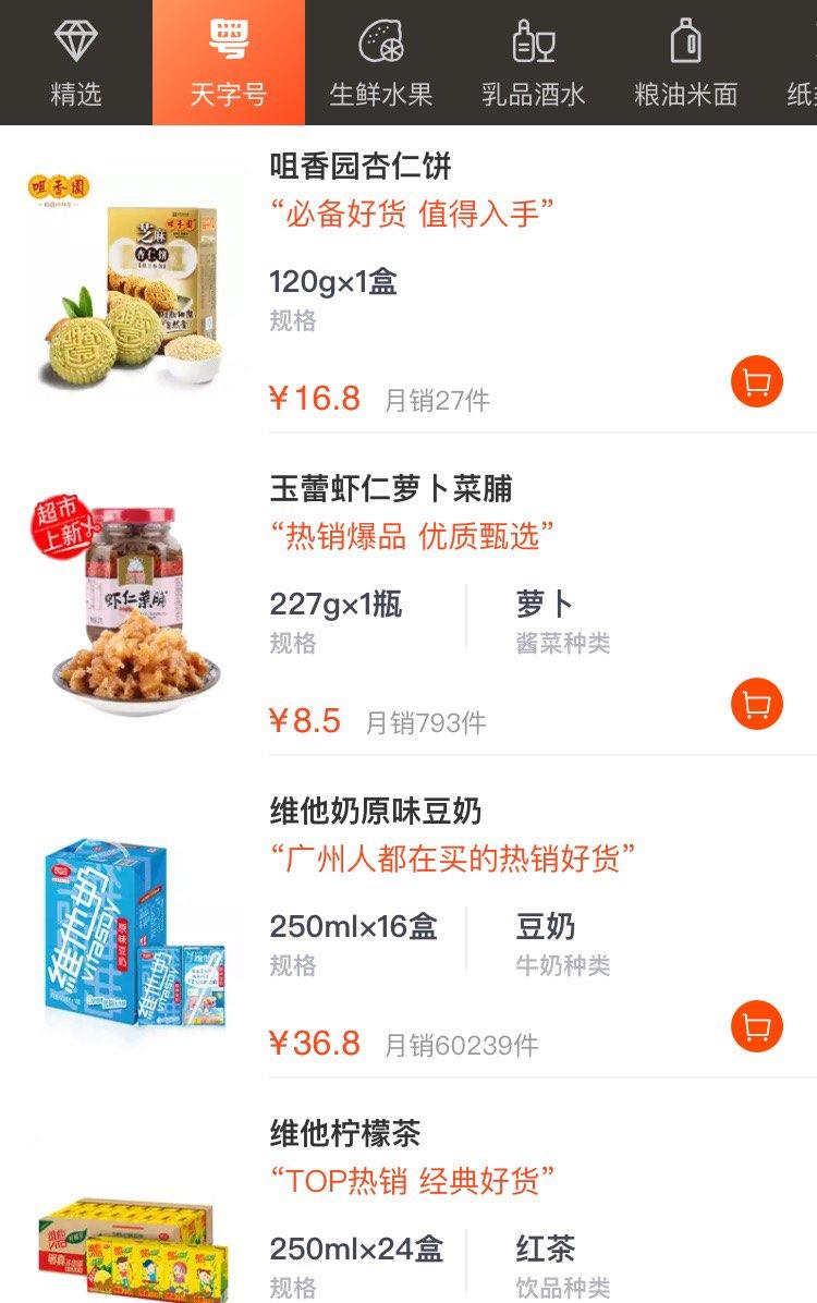 """""""天字号""""计划落户广州,天猫超市广州老字号频道日前上线"""