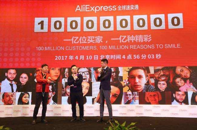 2017年4月,全球速卖通海外用户超过1亿人