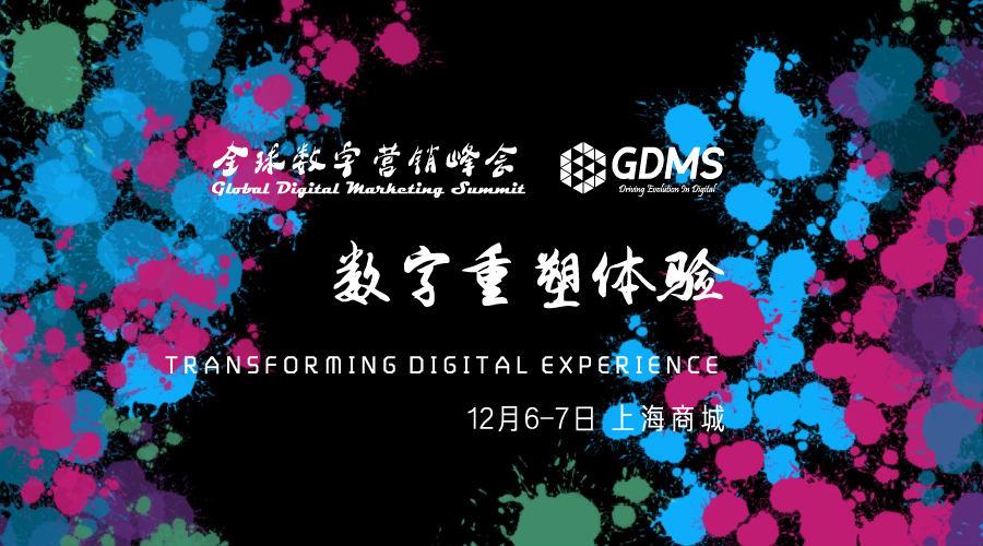 GDMS 2017_meitu_2