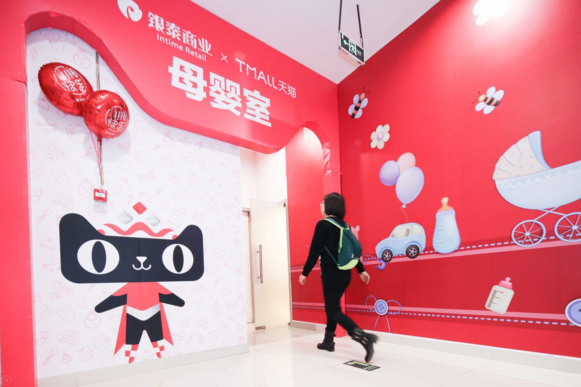首个天猫智慧母婴室落地北京银泰大红门店