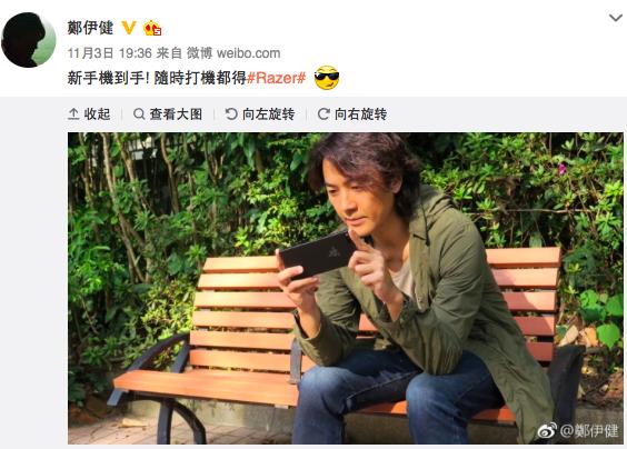 郑伊健拿着雷蛇刚发布首款手机