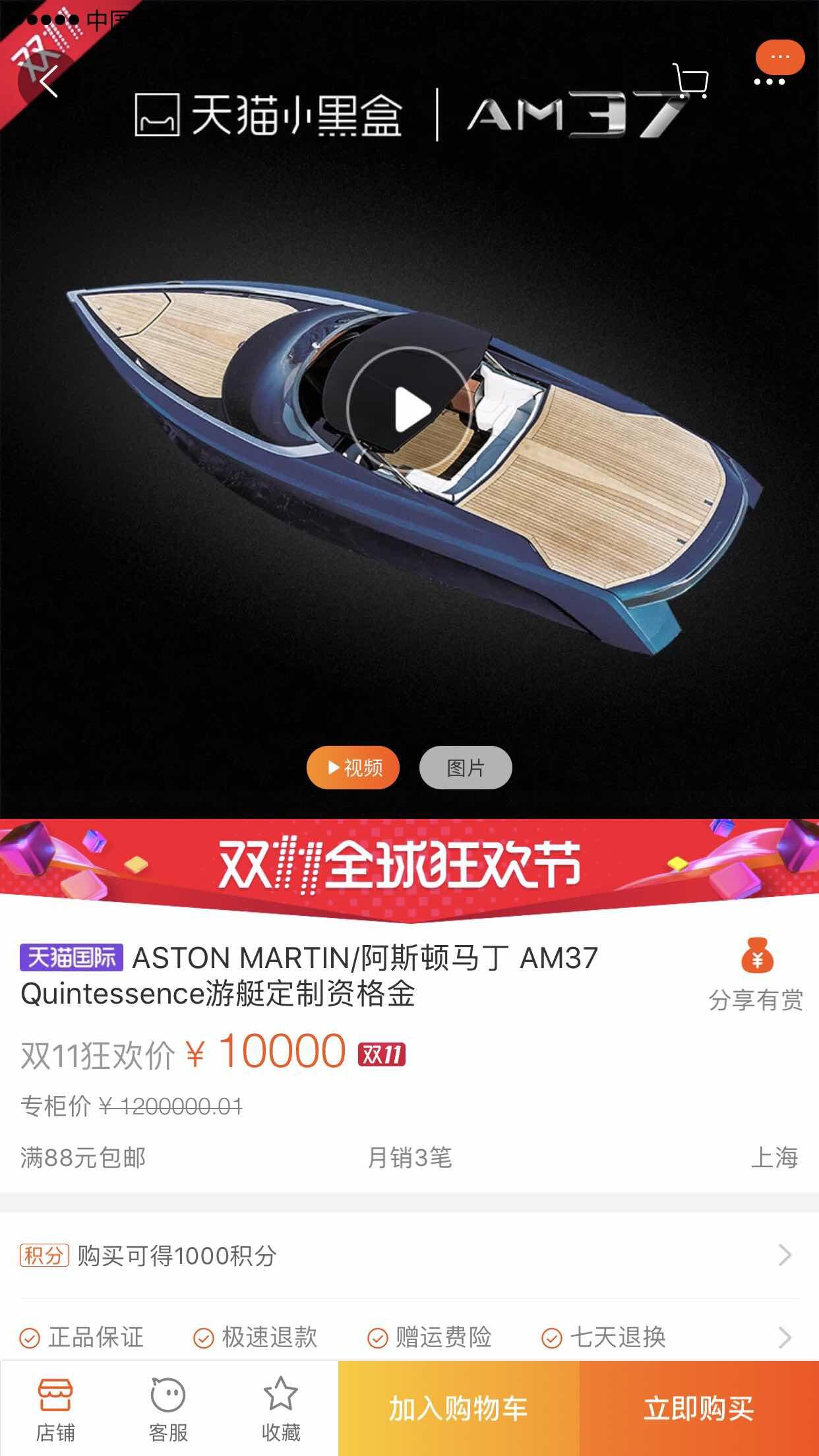 天猫双11当天,三位中国买家拍下了这艘千万游艇