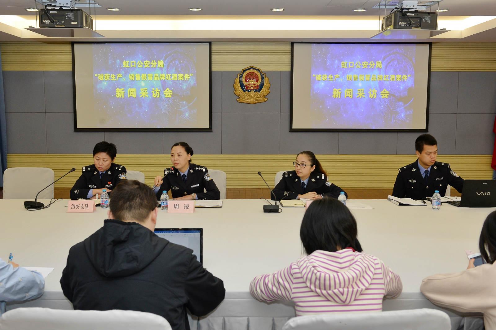 图说:11月15日,上海虹口区公安召开新闻发布会通报特大假冒品牌红酒案。_meitu_2