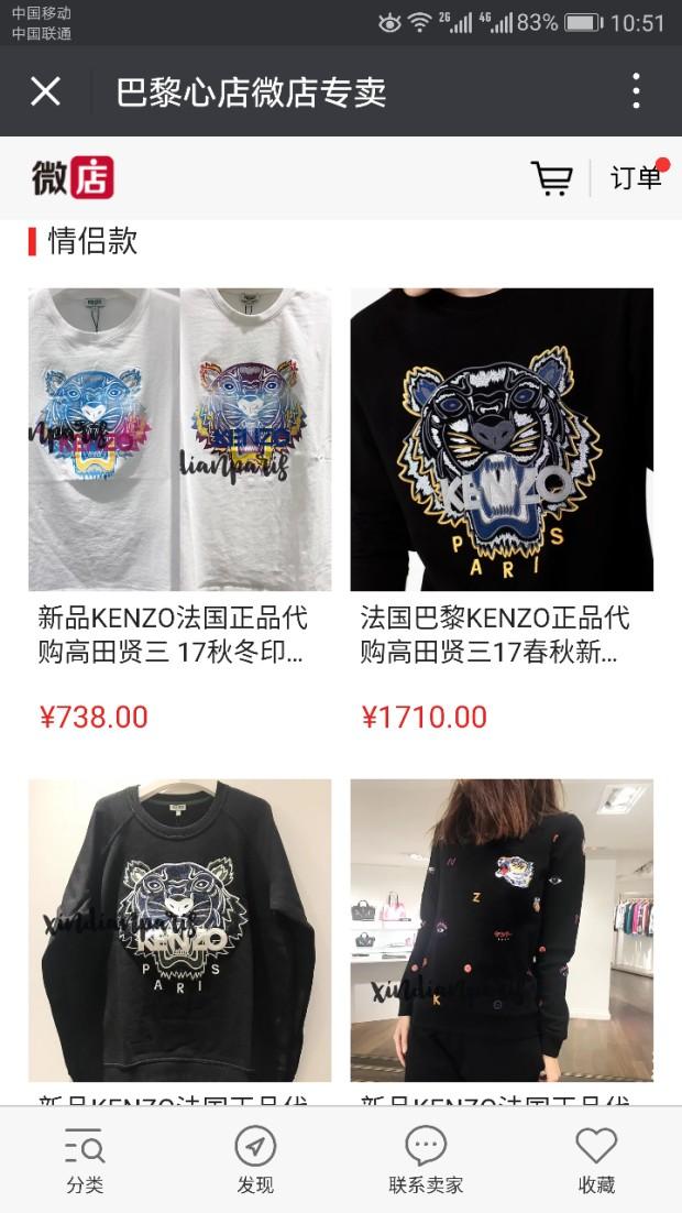 图说:刘某从海外购买正品羊品,在国内高仿生产假货,通过微店、微商等多个渠道售卖。