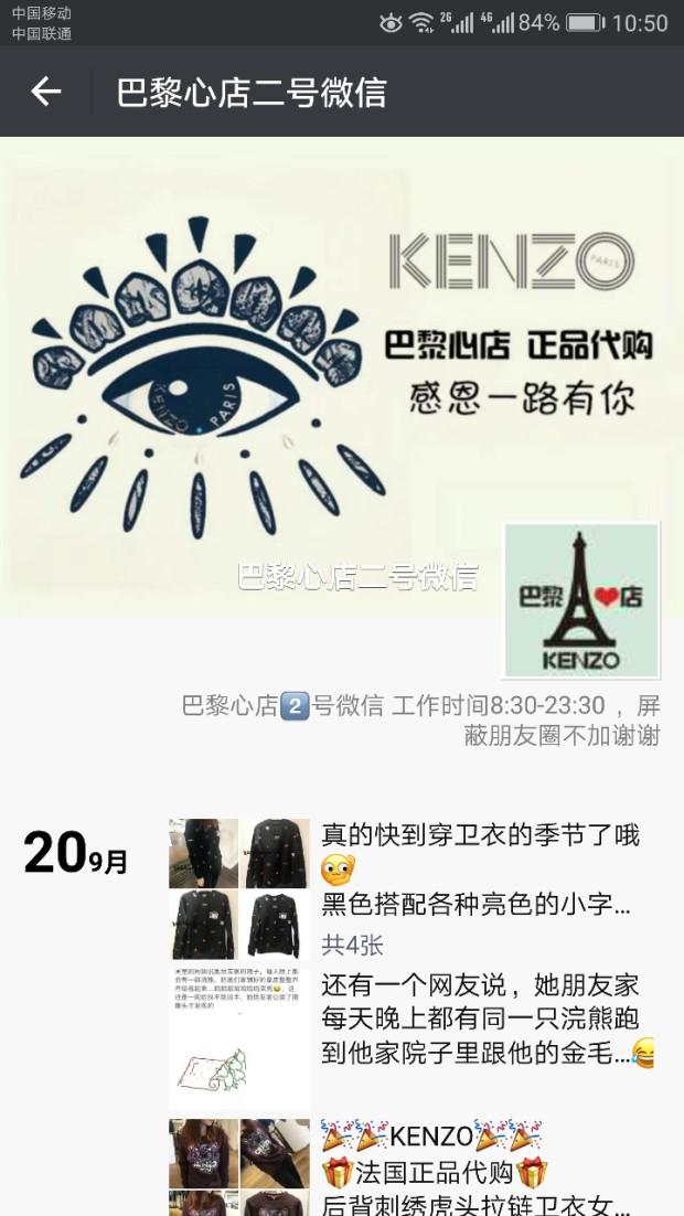 """图说:刘某等人打着""""国外代购""""的旗号在微信上进行销售。"""