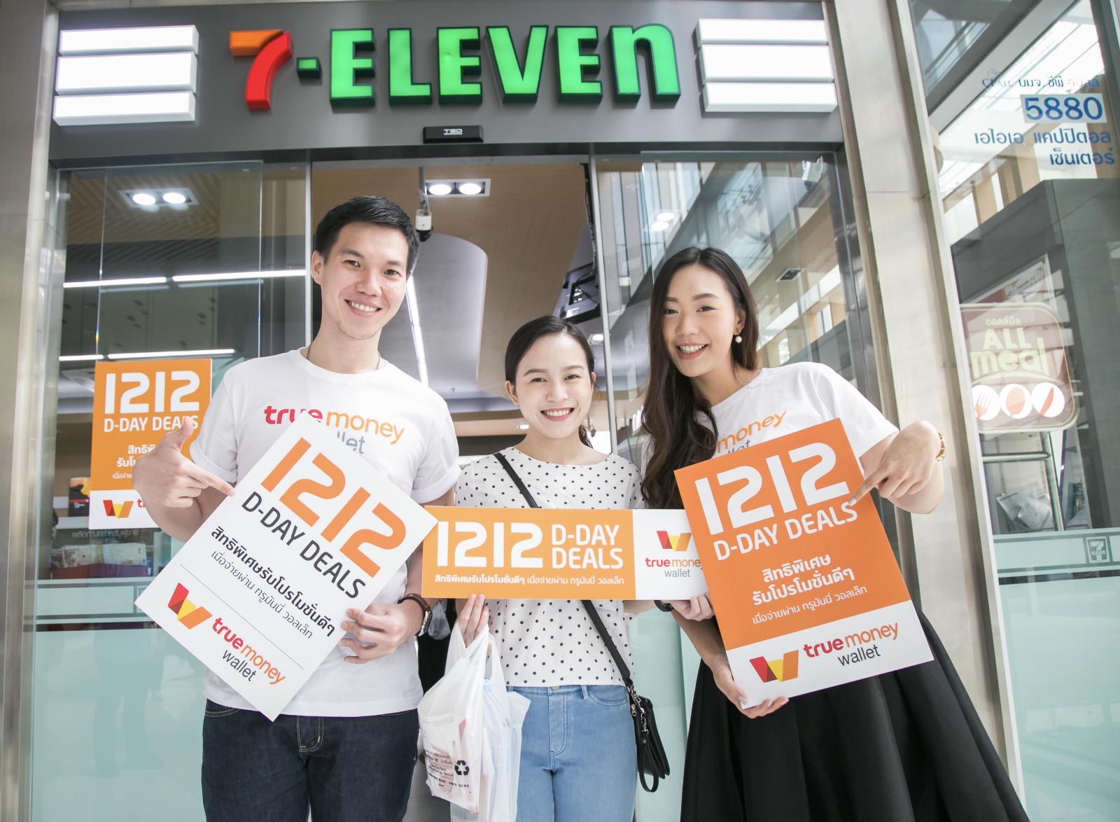 泰国版支付宝truemoney用户也将首次享受双12优惠。_meitu_18