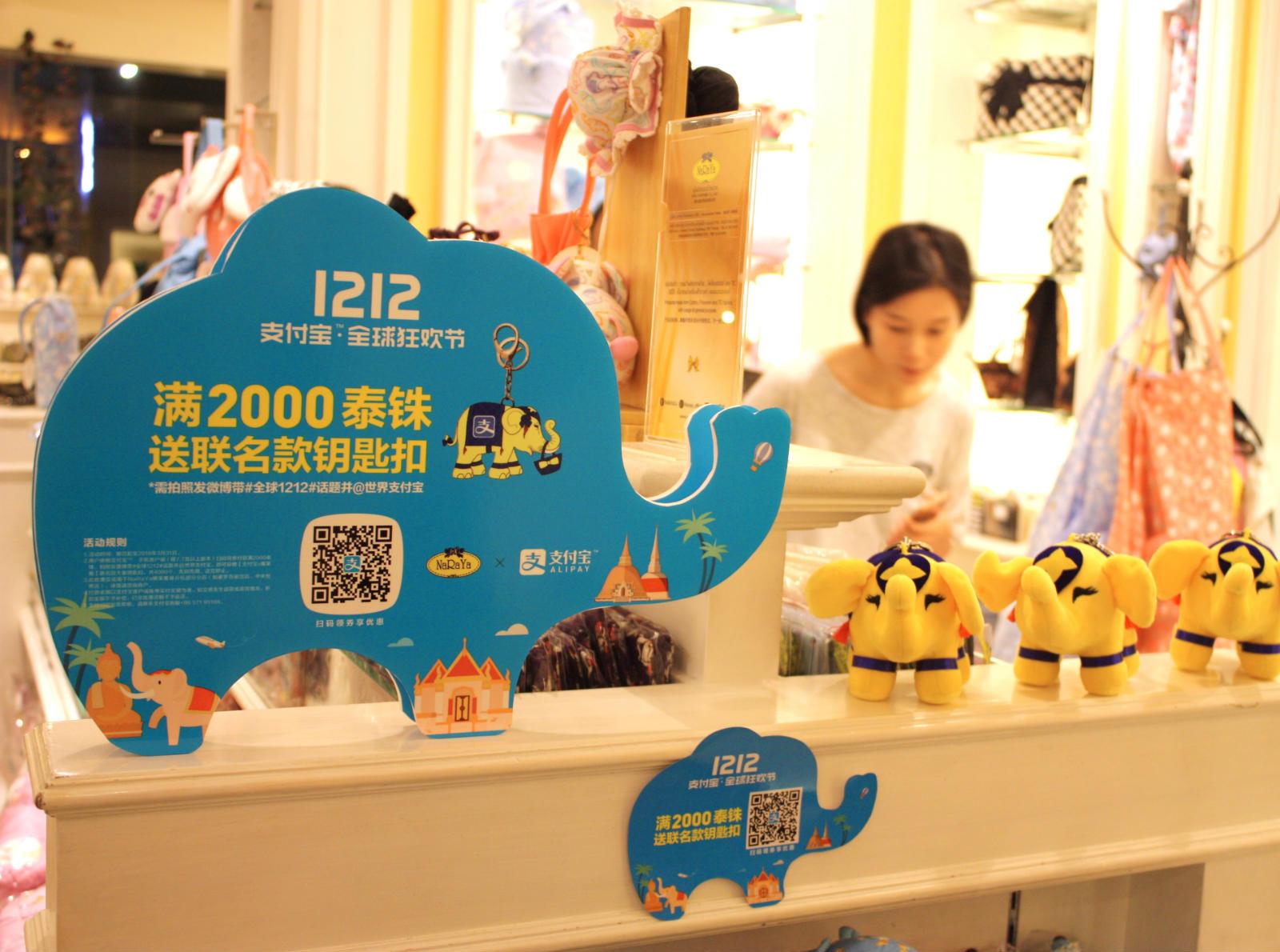 """图为双12期间,泰国著名品牌NaRaYa为中国出境游客推出了专属""""支付宝价""""。_meitu_19"""