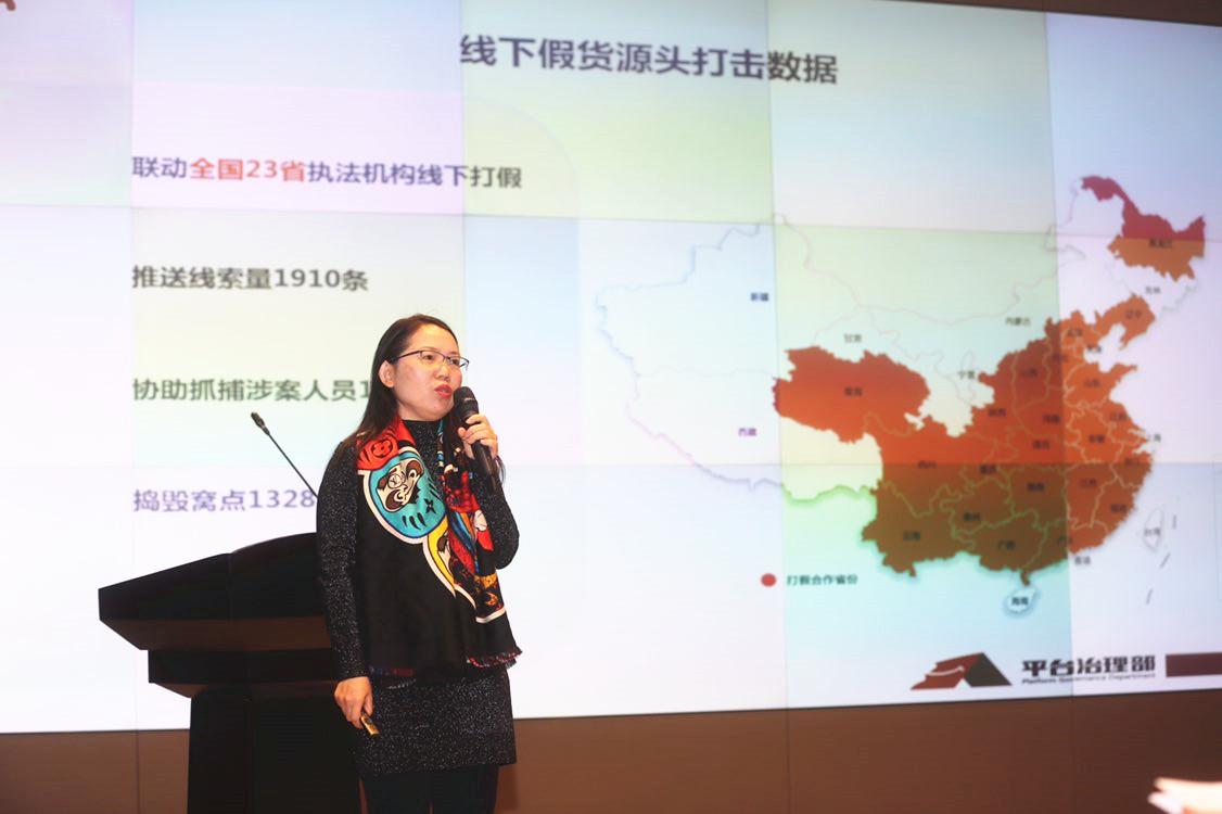 图说:阿里巴巴首席平台治理官郑俊芳介绍2017阿里打假成果