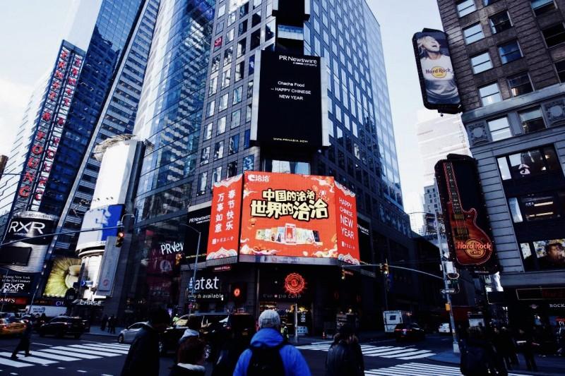 洽洽瓜子在美国时代广场推出大屏广告