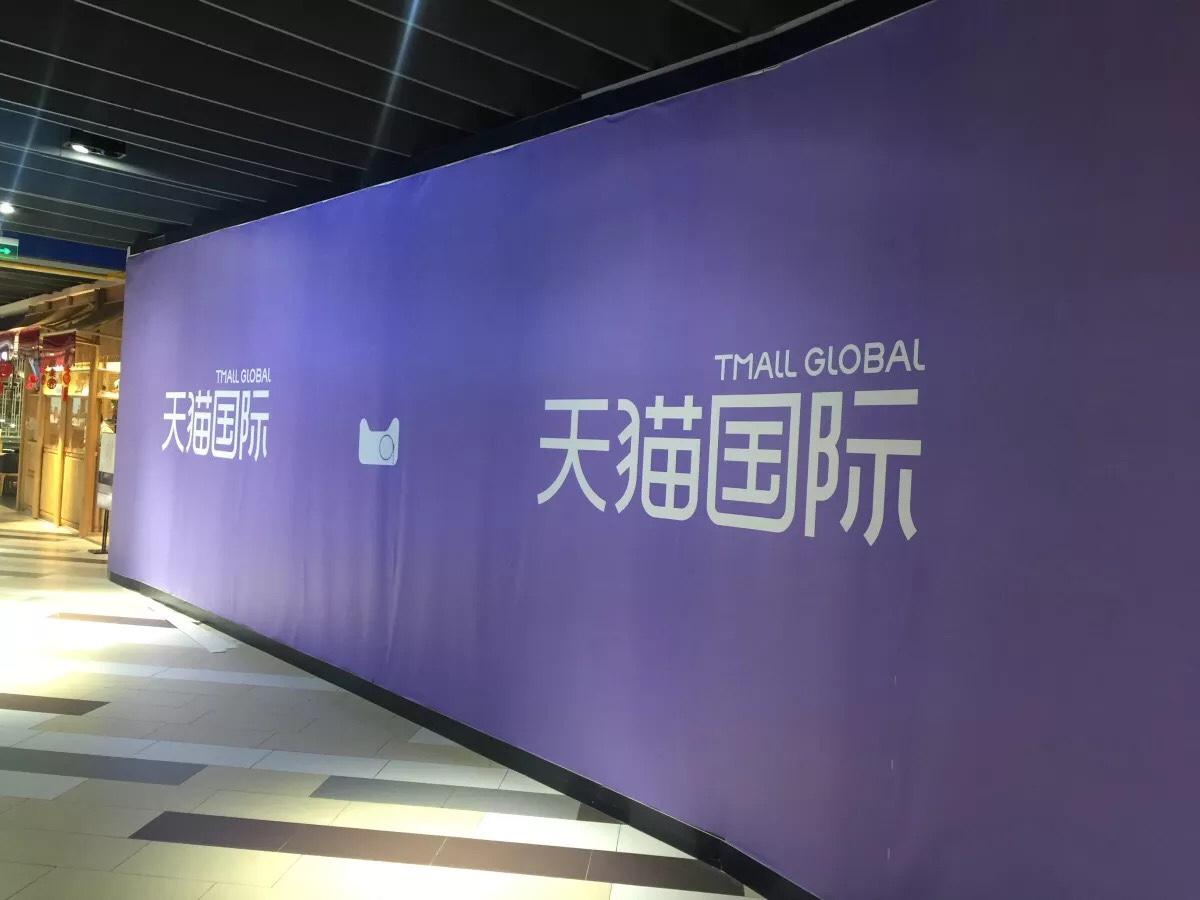天猫国际首家跨境保税线下自提店装修图