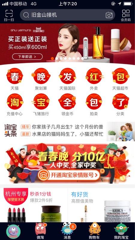 淘宝与央视春晚达成独家互动合作 春节期间发放10亿红包让家人更亲密