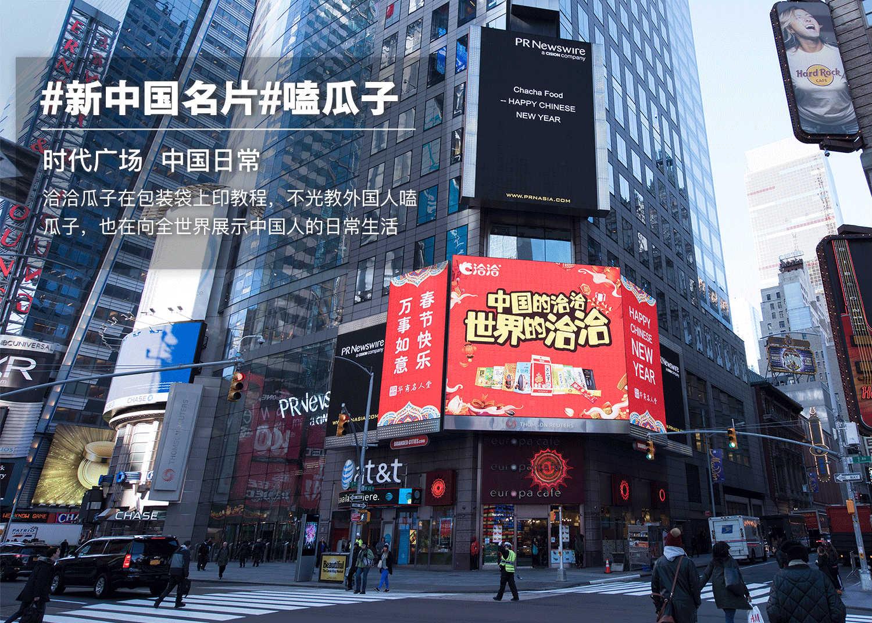 新中国名片嗑瓜子_meitu_3