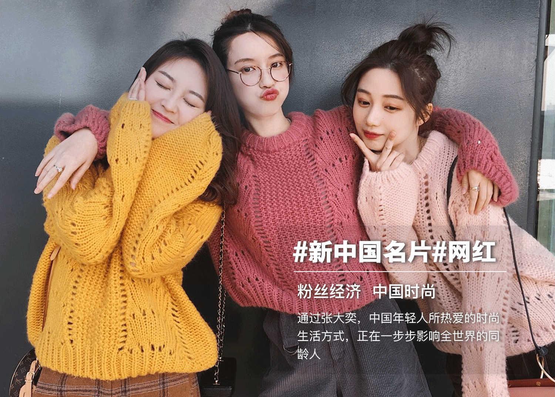 新中国名片网红_meitu_4
