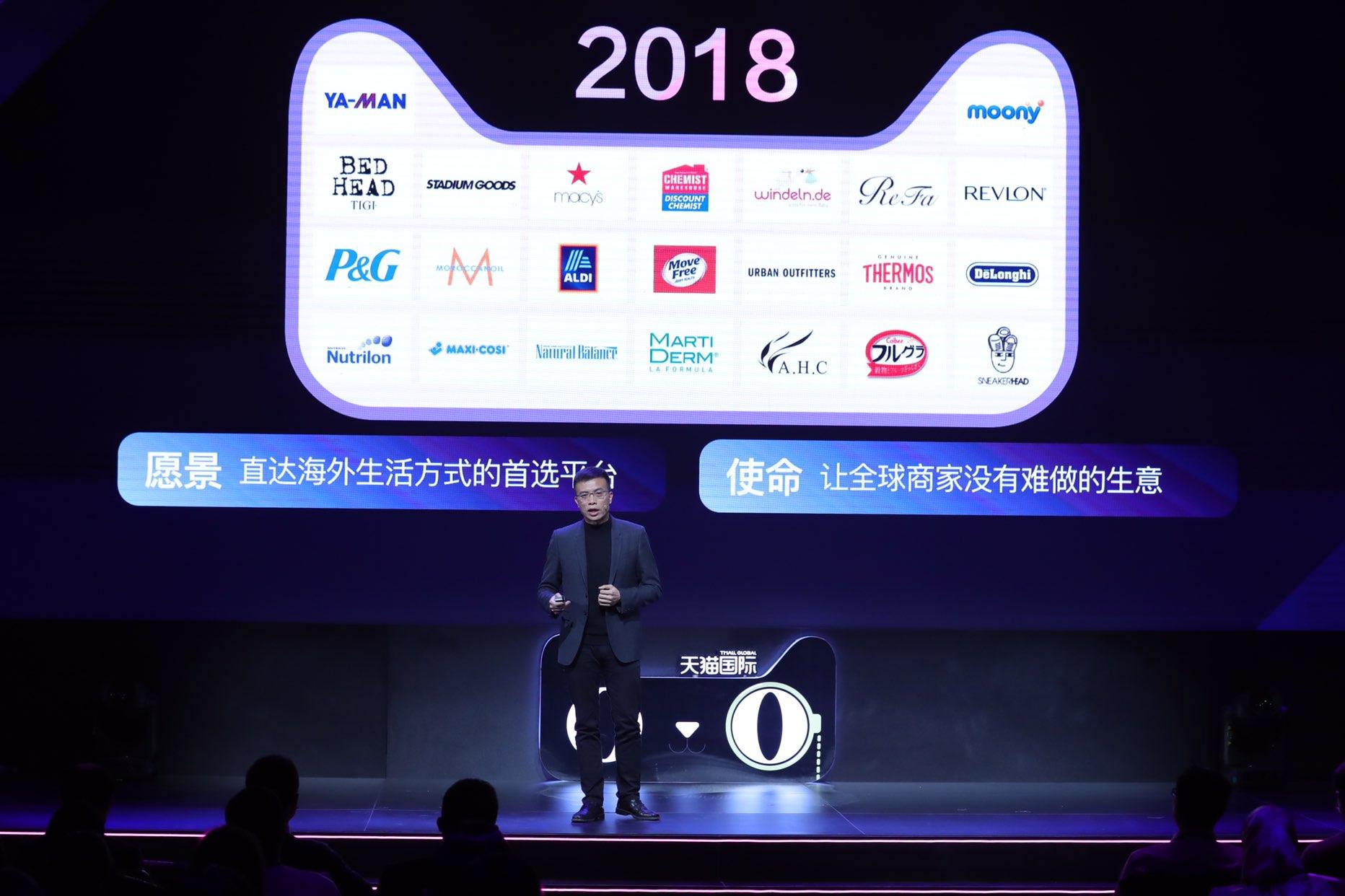 2月6日天猫2017年度进口消费论坛现场3