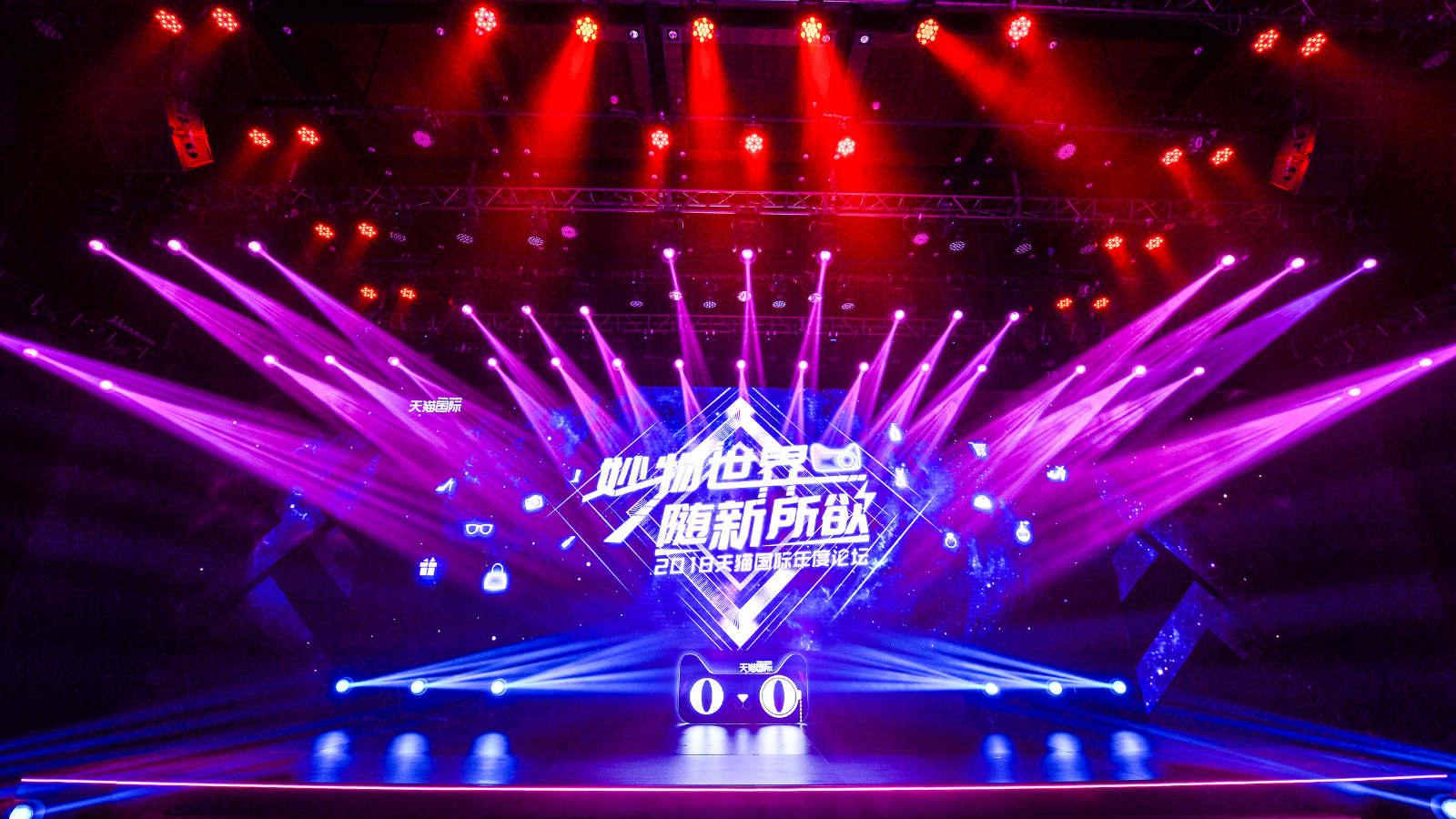2月6日天猫国际年度进口消费论坛现场1_meitu_4