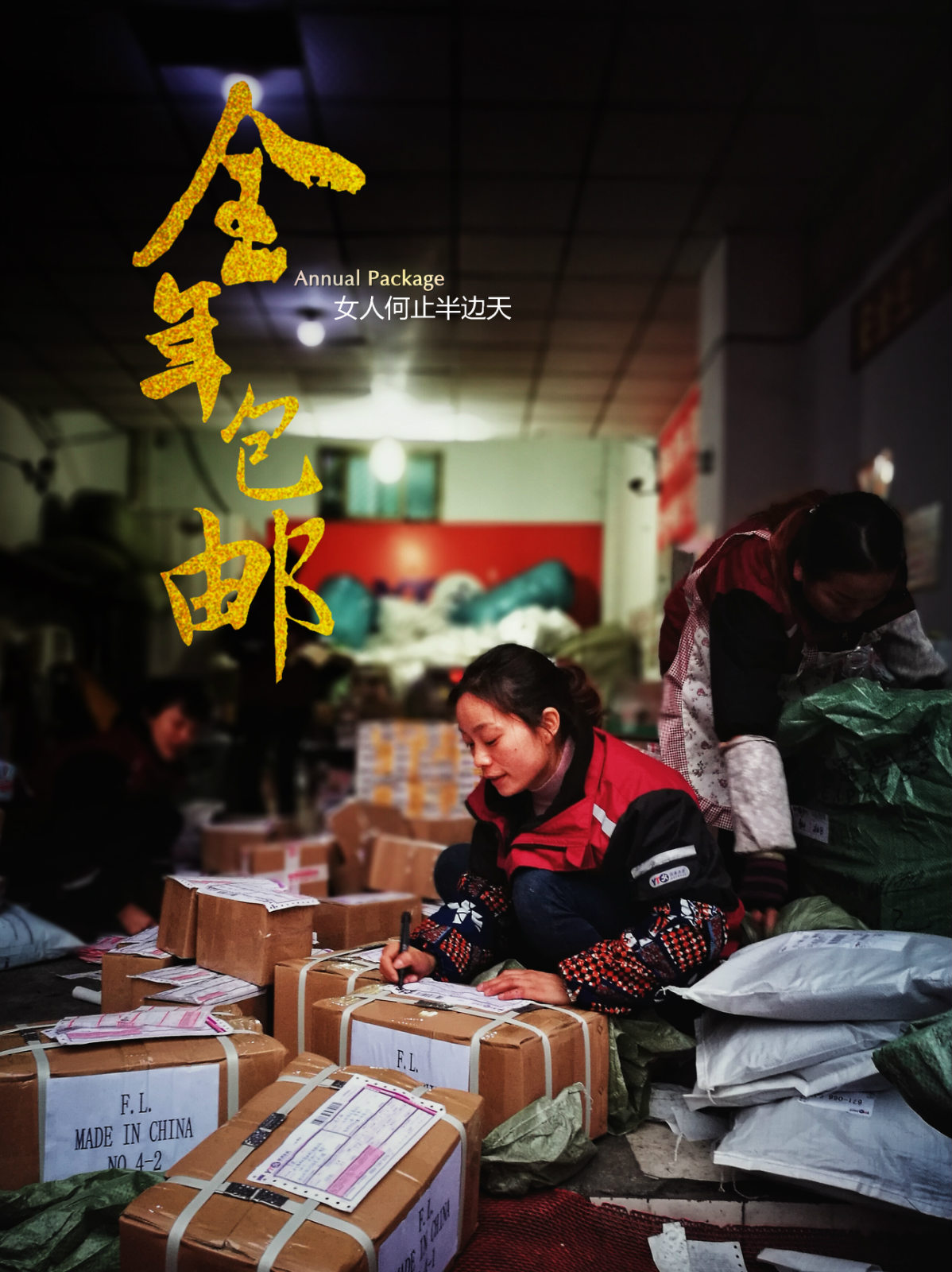 《全年包邮2》海报_meitu_3