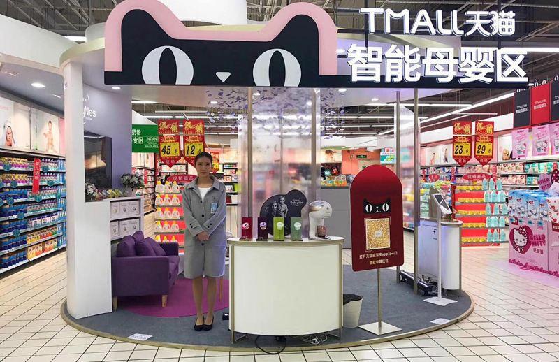 图说:大润发超市开设天猫智能母婴区_meitu_1