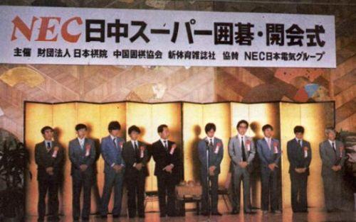 第一届中日围棋擂台赛